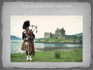 Традиции Шотландии