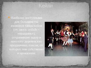 Наиболее доступными для большинства являются танцы кейли (от. шотл. ceilidh –
