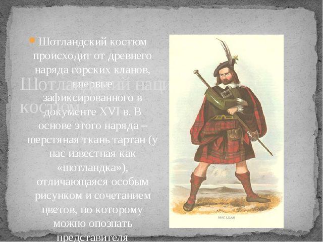 Шотландский костюм происходит от древнего наряда горских кланов, впервые зафи...