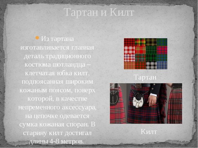 Из тартана изготавливается главная деталь традиционного костюма шотландца – к...
