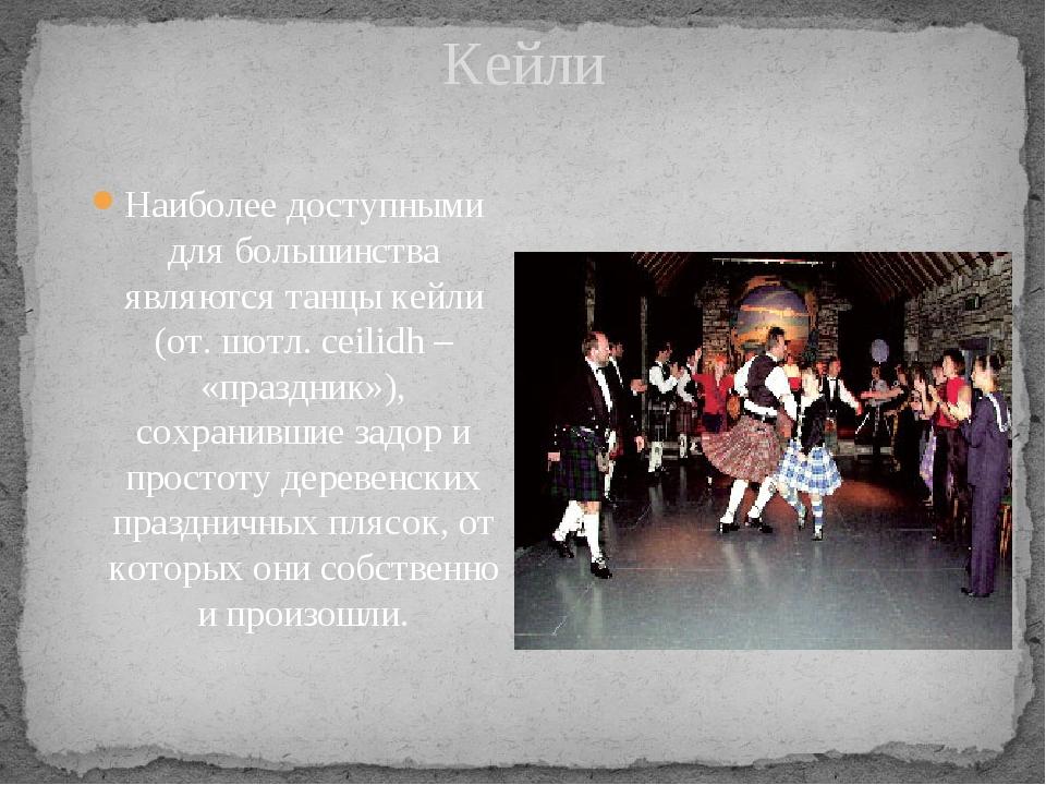 Наиболее доступными для большинства являются танцы кейли (от. шотл. ceilidh –...
