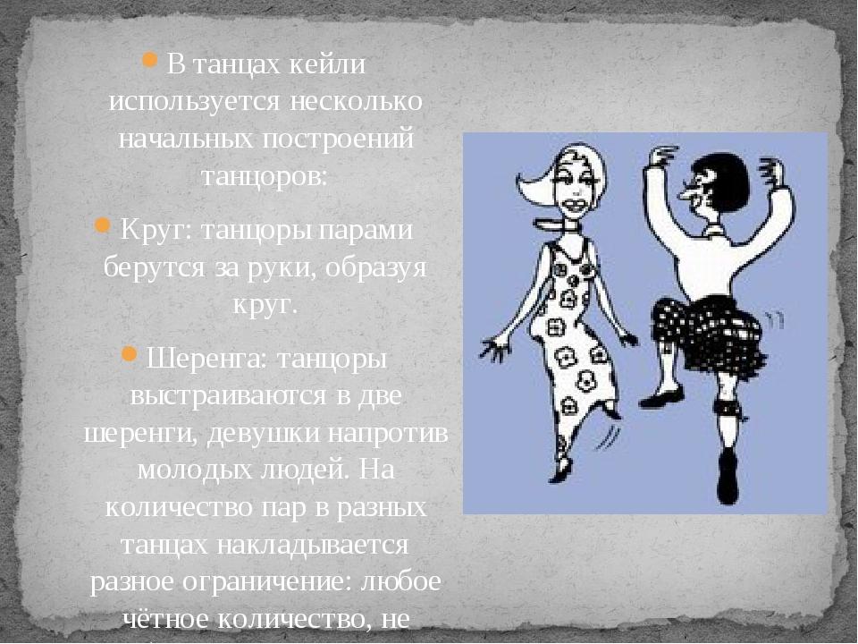 В танцах кейли используется несколько начальных построений танцоров: Круг: та...