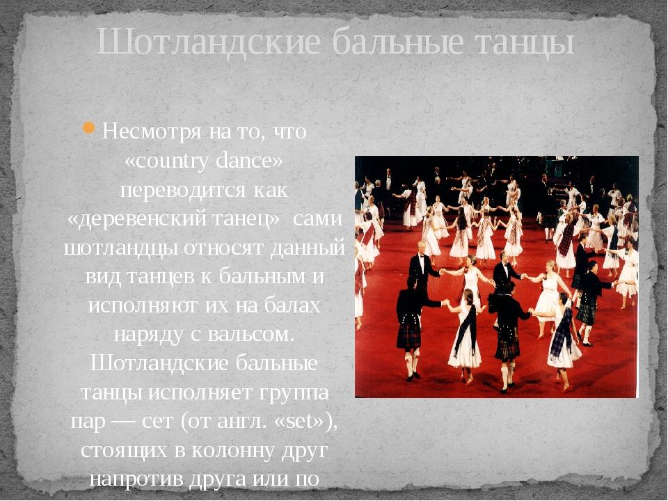Несмотря на то, что «country dance» переводится как «деревенский танец» сами...
