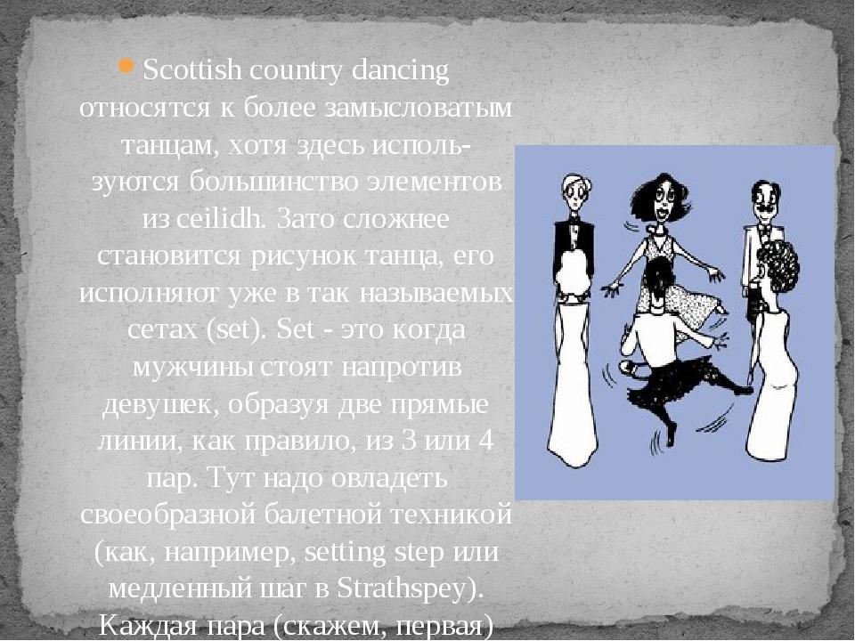 Scottish country dancing относятся к более замысловатым танцам, хотя здесь ис...
