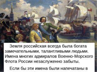 Земля российская всегда была богата замечательными, талантливыми людьми. Име