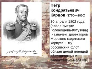 Пётр Кондратьевич Карцов (1750—1830) 30 апреля 1802 года (после смерти Голен