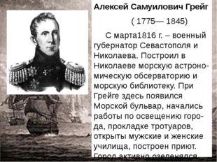 Алексей Самуилович Грейг ( 1775— 1845) С марта1816 г. – военный губернатор С