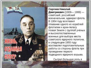 Сергеев Николай Дмитриевич (1909— 1999)— советский, российский военачальник,
