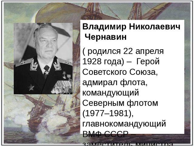 Владимир Николаевич Чернавин ( родился 22 апреля 1928 года) – Герой Советског...