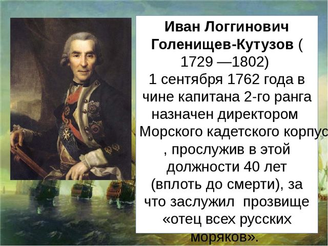 Иван Логгинович Голенищев-Кутузов (1729—1802) 1 сентября 1762года в чине ка...