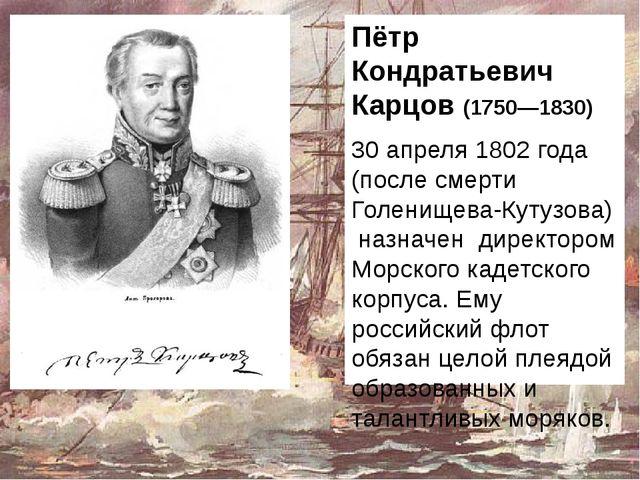 Пётр Кондратьевич Карцов (1750—1830) 30 апреля 1802 года (после смерти Голен...