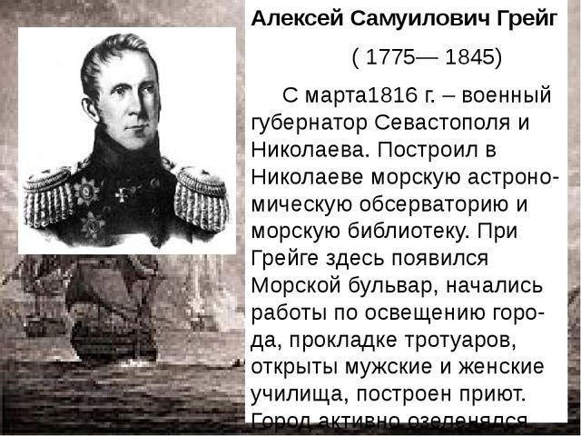 Алексей Самуилович Грейг ( 1775— 1845) С марта1816 г. – военный губернатор С...