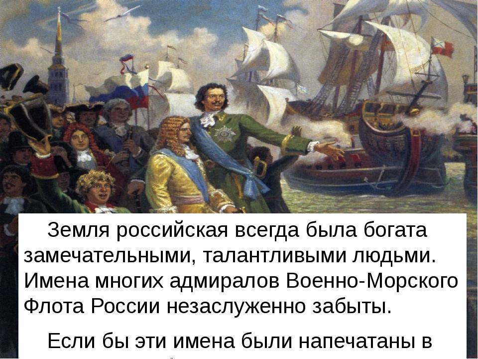 Земля российская всегда была богата замечательными, талантливыми людьми. Име...