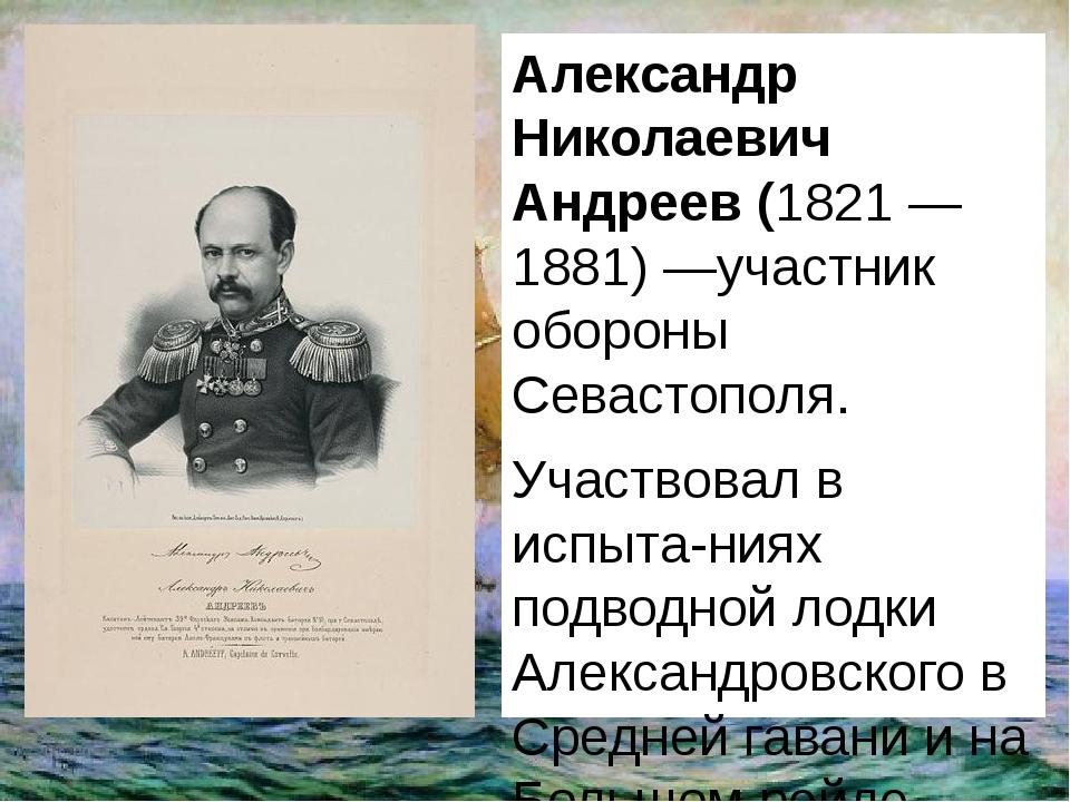 Александр Николаевич Андреев (1821 — 1881)—участник обороны Севастополя. Уча...