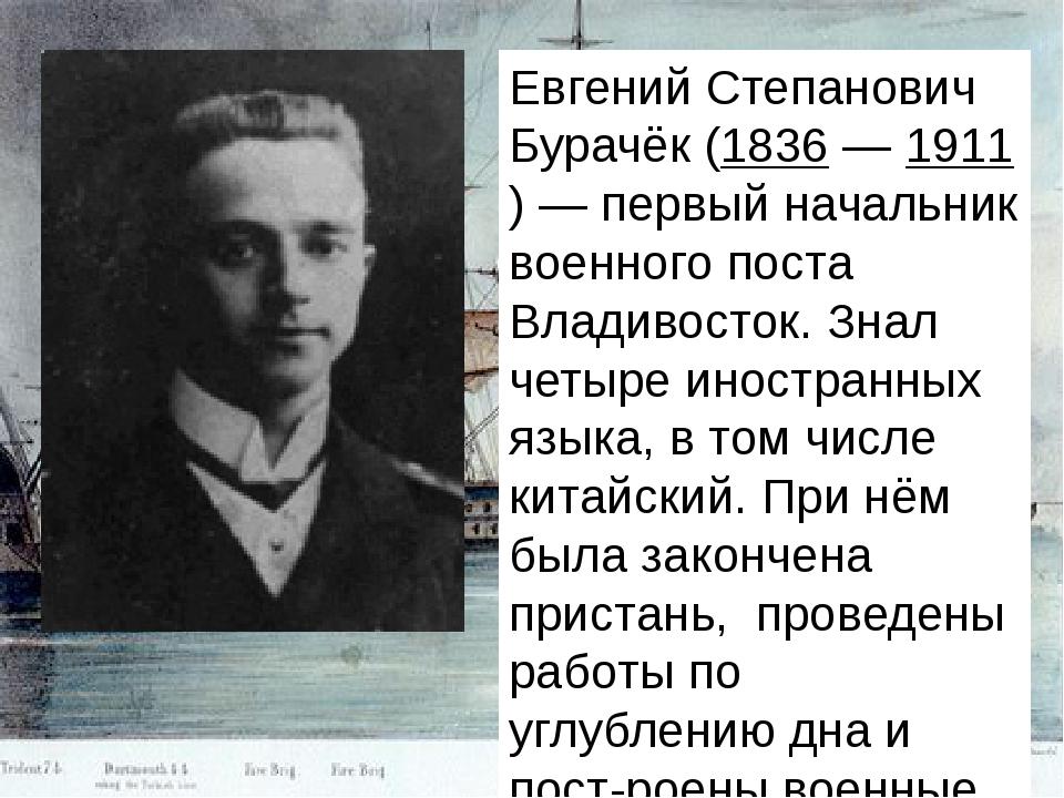 Евгений Степанович Бурачёк (1836 — 1911) — первый начальник военного поста Вл...