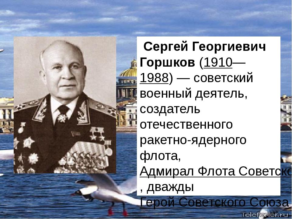 Сергей Георгиевич Горшков (1910— 1988) — советский военный деятель, создател...