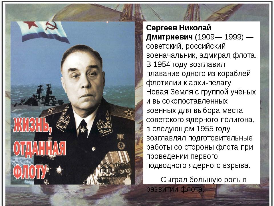 Сергеев Николай Дмитриевич (1909— 1999)— советский, российский военачальник,...