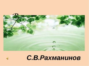 Вокализ С.В.Рахманинов