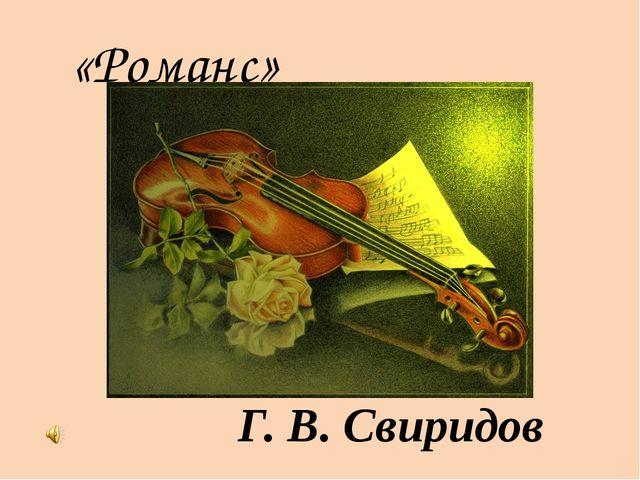 «Романс» Г. В. Свиридов