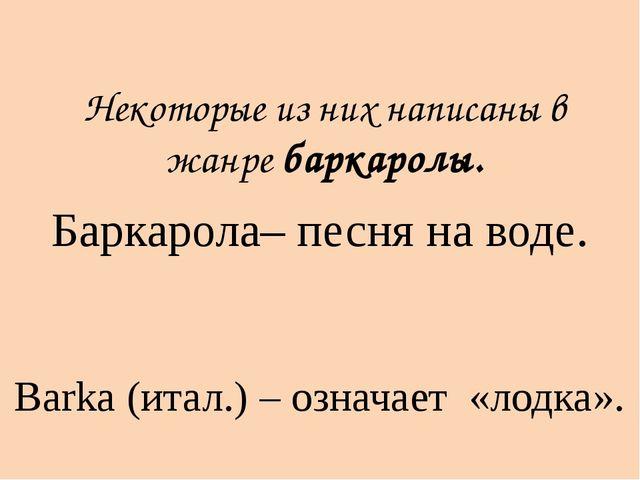 Баркарола– песня на воде. Некоторые из них написаны в жанре баркаролы. Barka...