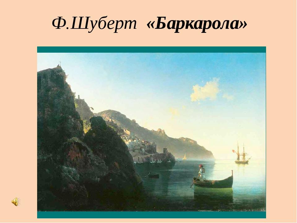 Ф.Шуберт «Баркарола»