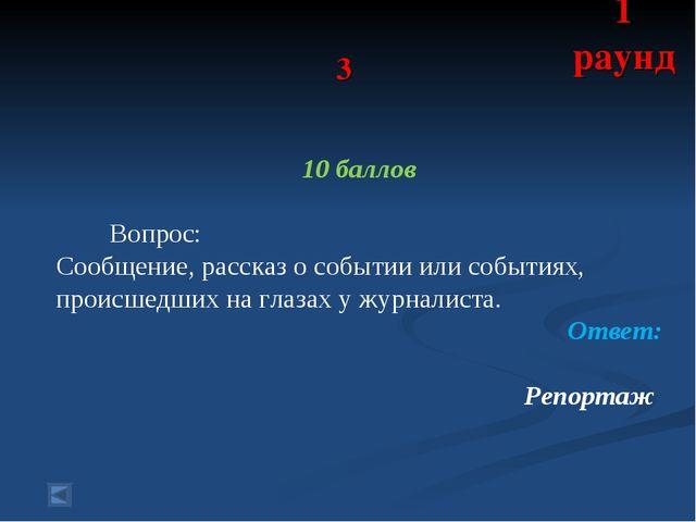 3 10 баллов Вопрос: Сообщение, рассказ о событии или событиях, происшедших н...