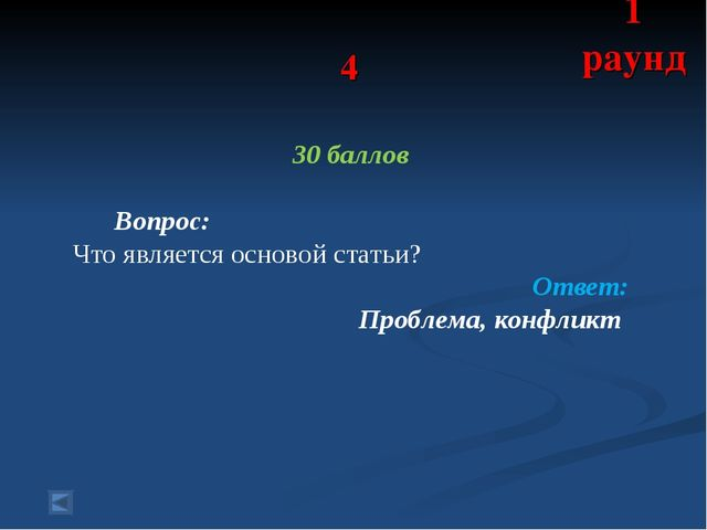 4 30 баллов Вопрос: Что является основой статьи? Ответ: Проблема, конфликт 1...