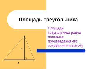 Площадь треугольника Площадь треугольника равна половине произведения его осн