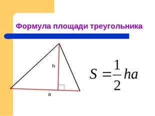 Формула площади треугольника a h