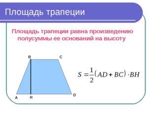 Площадь трапеции Площадь трапеции равна произведению полусуммы ее оснований н