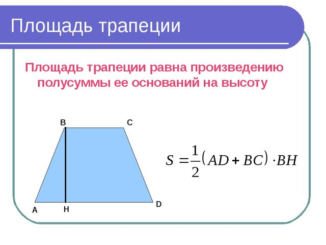 Площадь трапеции Площадь трапеции равна произведению полусуммы ее оснований н...