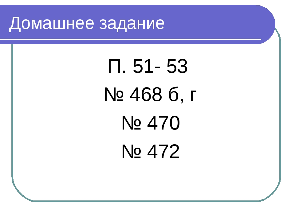 Домашнее задание П. 51- 53 № 468 б, г № 470 № 472