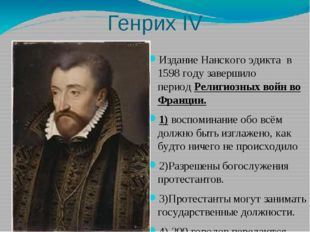 Генрих IV ИзданиеНанского эдикта в 1598 году завершило периодРелигиозных в