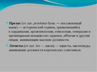 Прелат(отлат.praelatusбукв. — поставленный выше) — исторический термин,