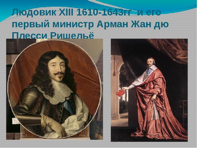 Людовик XIII 1610-1643гг и его первый министр Арман Жан дю Плесси Ришельё