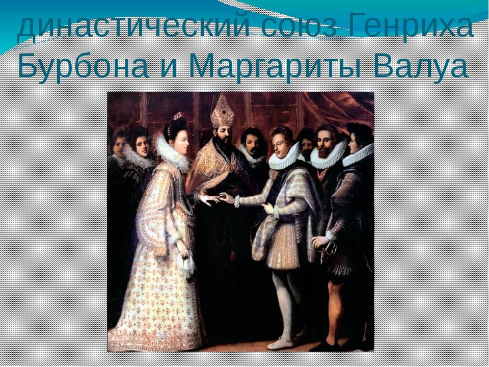 династический союз Генриха Бурбона и Маргариты Валуа