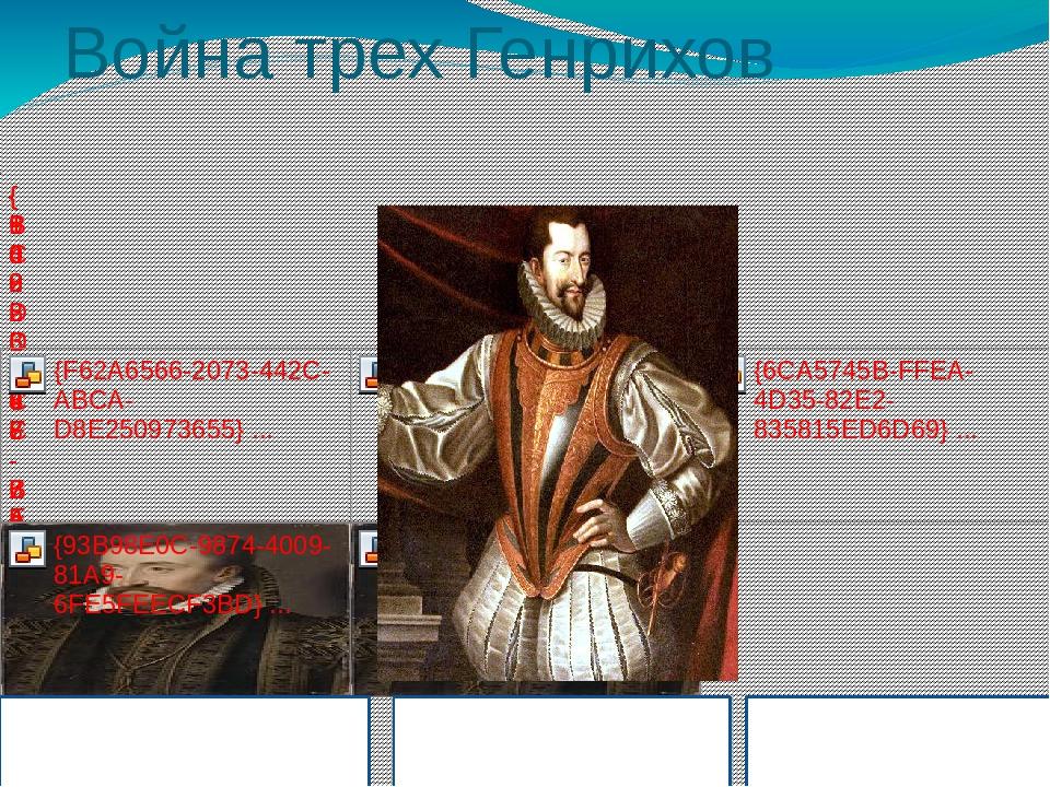 Война трех Генрихов Генрих III Валуа Генрих де Гиз Генрих Наваррский