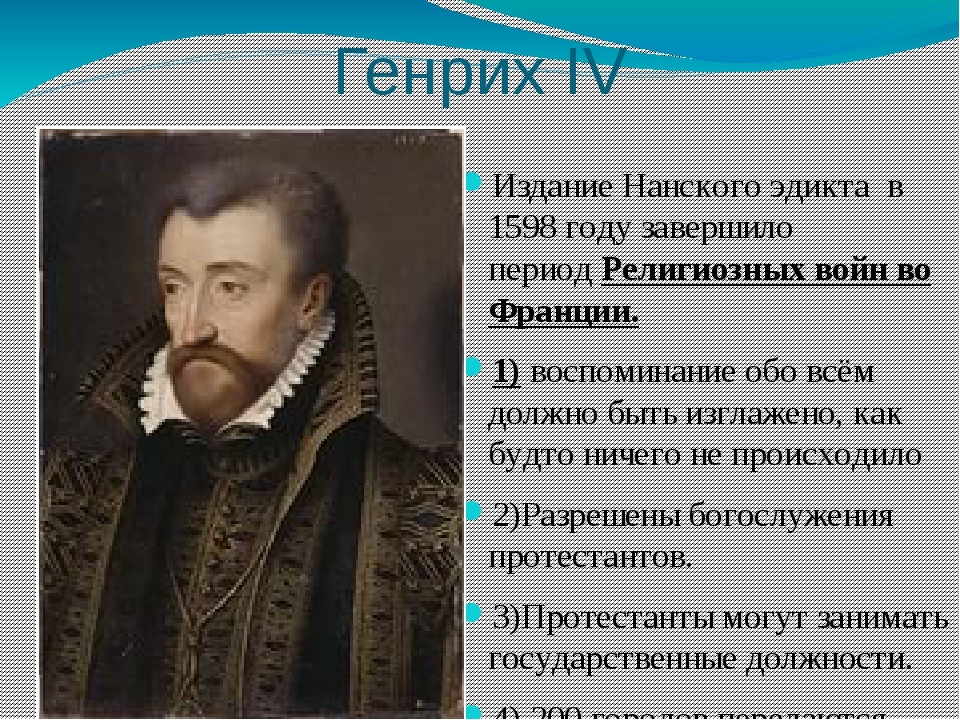 Генрих IV ИзданиеНанского эдикта в 1598 году завершило периодРелигиозных в...