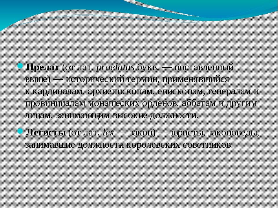 Прелат(отлат.praelatusбукв. — поставленный выше) — исторический термин,...