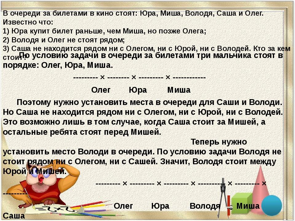 В очереди за билетами в кино стоят: Юра, Миша, Володя, Саша и Олег. Известно...