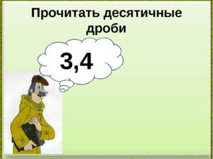 Прочитать десятичные дроби 0,010101 0,02045 137,004 43,809 1,657 606,4 0,76 3
