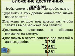 Сложение десятичных дробей Чтобы сложить десятичные дроби, нужно: 1)уравнять
