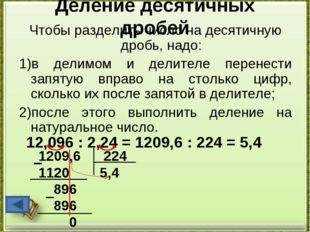 Деление десятичных дробей Чтобы разделить число на десятичную дробь, надо: 1)