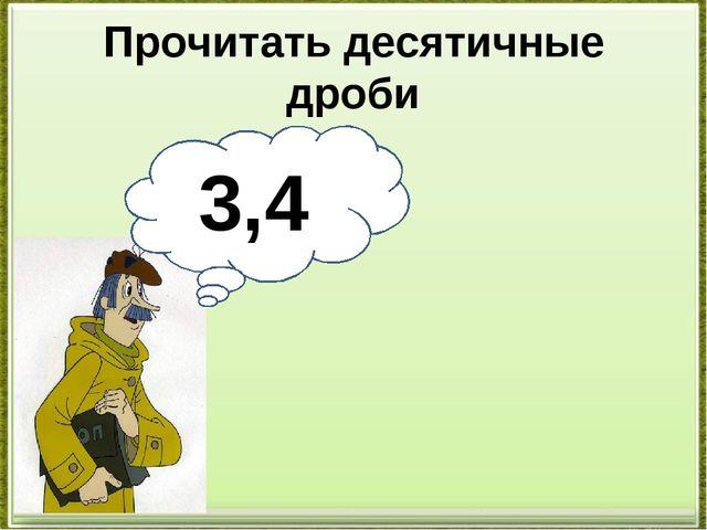 Прочитать десятичные дроби 0,010101 0,02045 137,004 43,809 1,657 606,4 0,76 3...