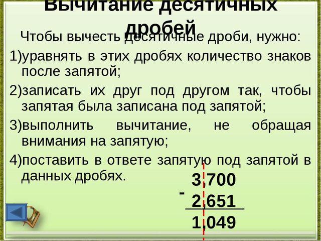 Вычитание десятичных дробей Чтобы вычесть десятичные дроби, нужно: 1)уравнять...