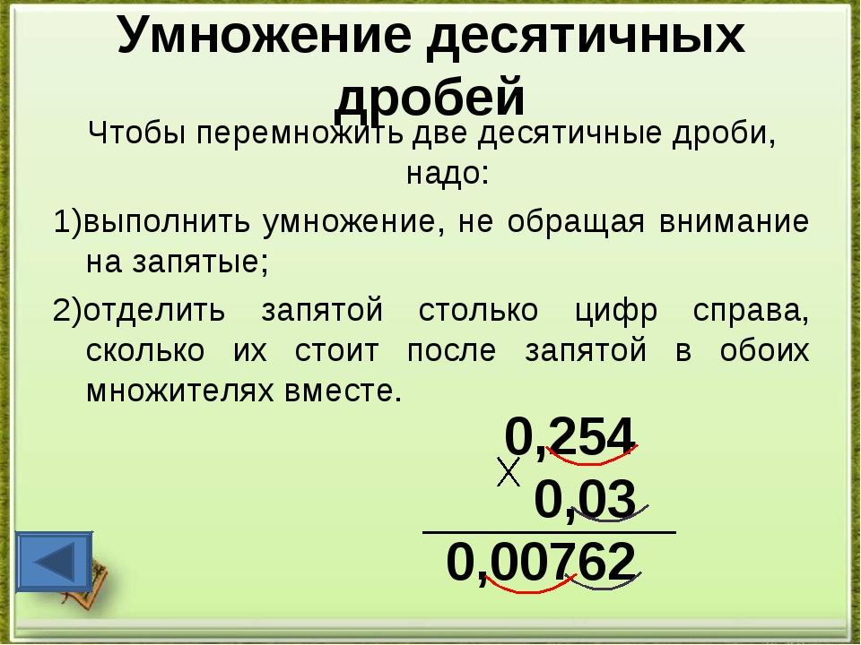 Умножение десятичных дробей Чтобы перемножить две десятичные дроби, надо: 1)в...