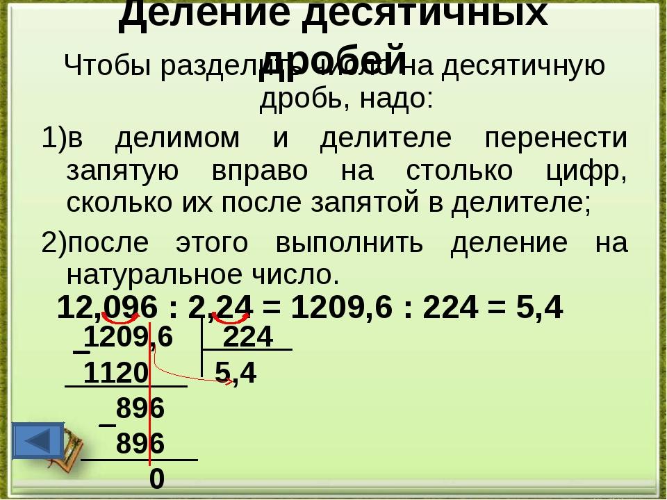 Деление десятичных дробей Чтобы разделить число на десятичную дробь, надо: 1)...