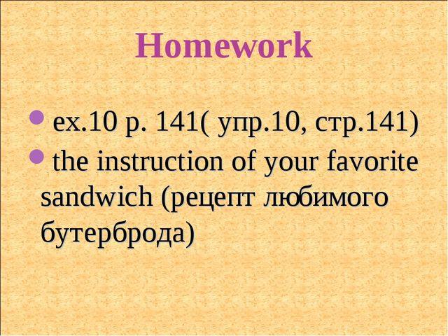 Homework ex.10 p. 141( упр.10, стр.141) the instruction of your favorite sand...