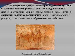 Произведения декоративно-прикладного искусства с древних времен рассказывают