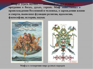 Мифы (греч. mýthos — сказание) — это устные предания о богах, духах, героях.